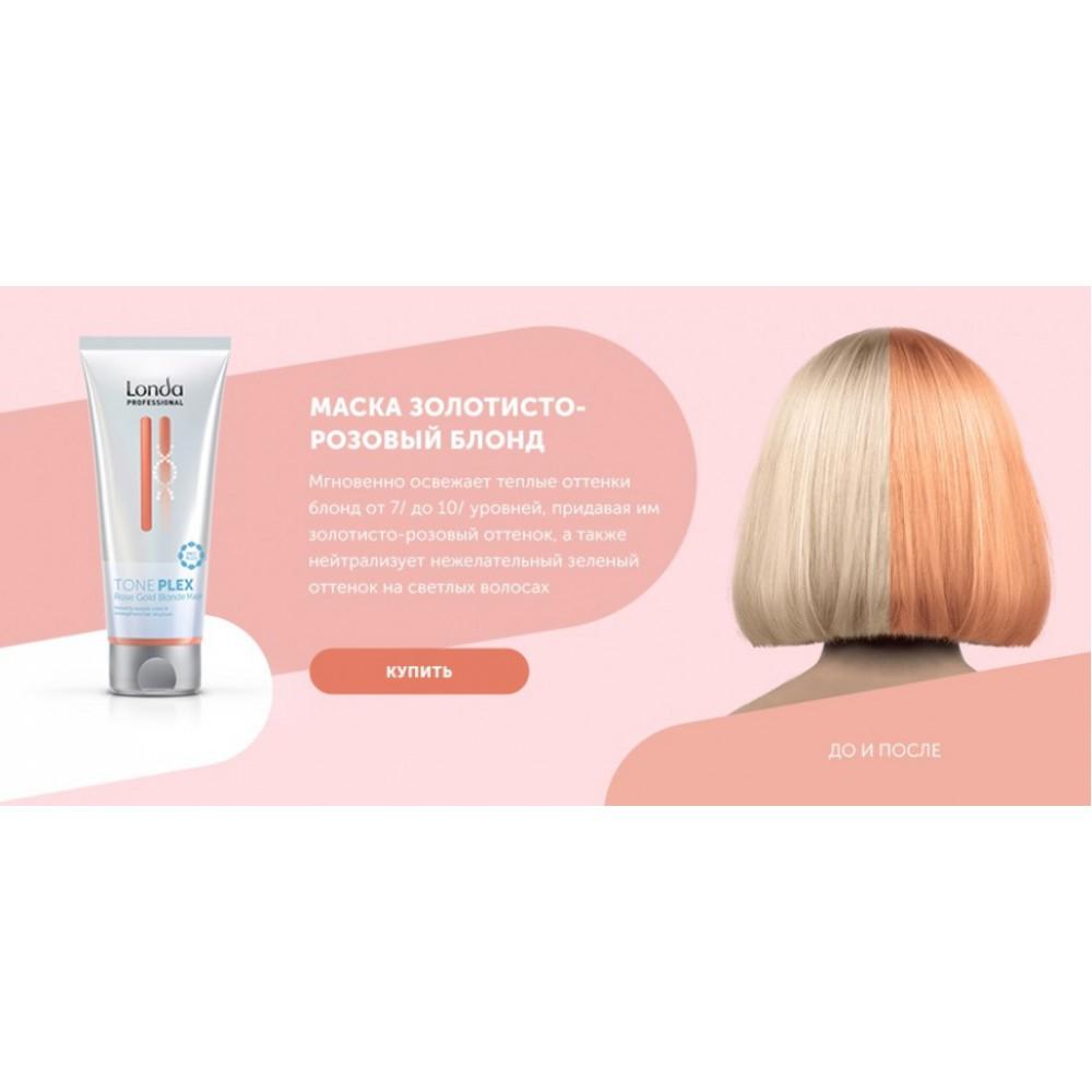 """Маска для теплых оттенков блонд """"Золотисто-розовый блонд"""" Toneplex Rose Gold Blond Mask Londa"""