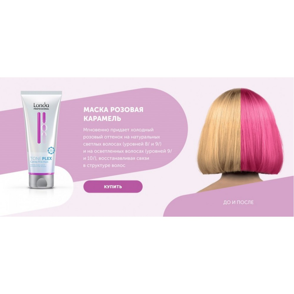 """Маска для блондированных волос """"Розовая карамель"""" Toneplex Candy Pink Mask Londa"""