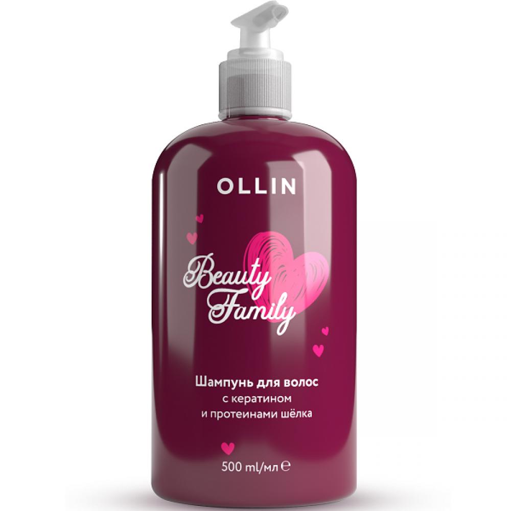 Шампунь с кератином и протеинами шелка Beauty Family Ollin