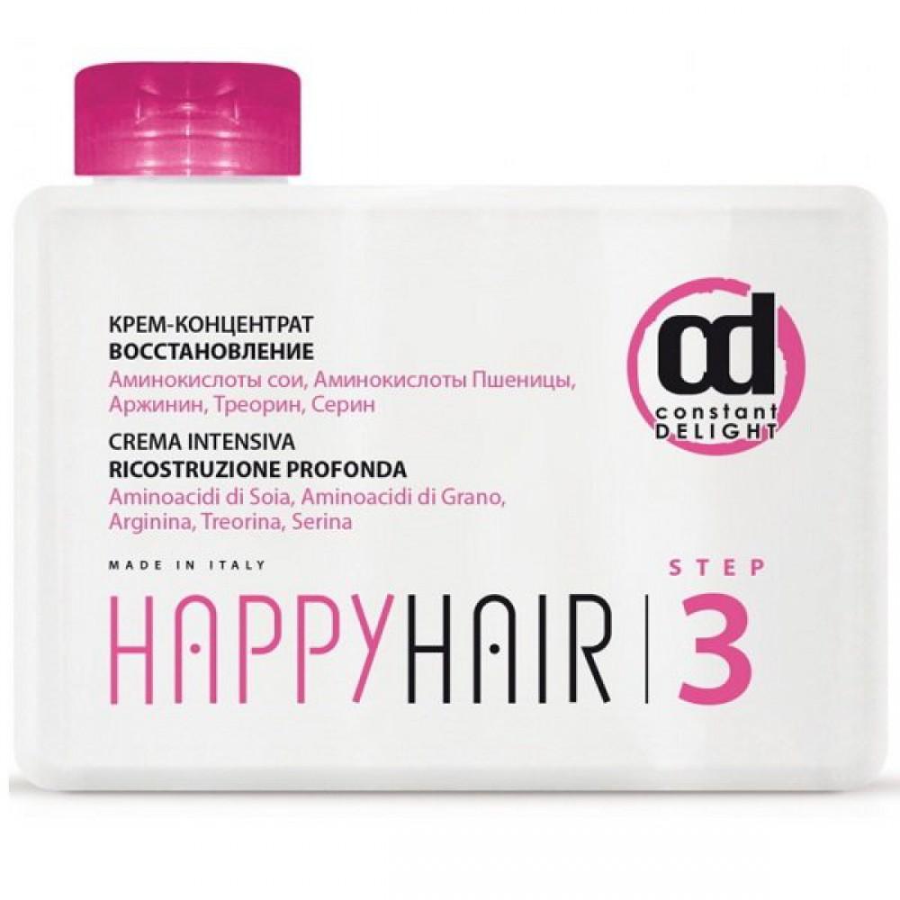 Крем-концентрат Happy Hair Шаг 3 Constant Delight