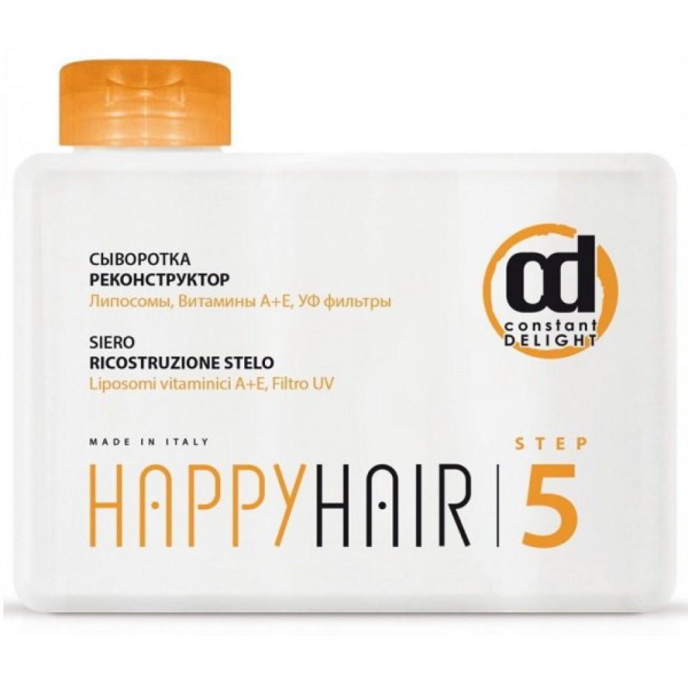 Сыворотка реконструктор Happy Hair Шаг 5 Constant Delight