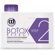 Реконструктор интенсивный Botox Effect Шаг 2 Constant Delight