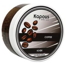 Солевой скраб Кофе Kapous
