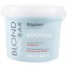 Обесцвечивающая пудра для открытых техник «Kapoyage» Blond Bar Kapous