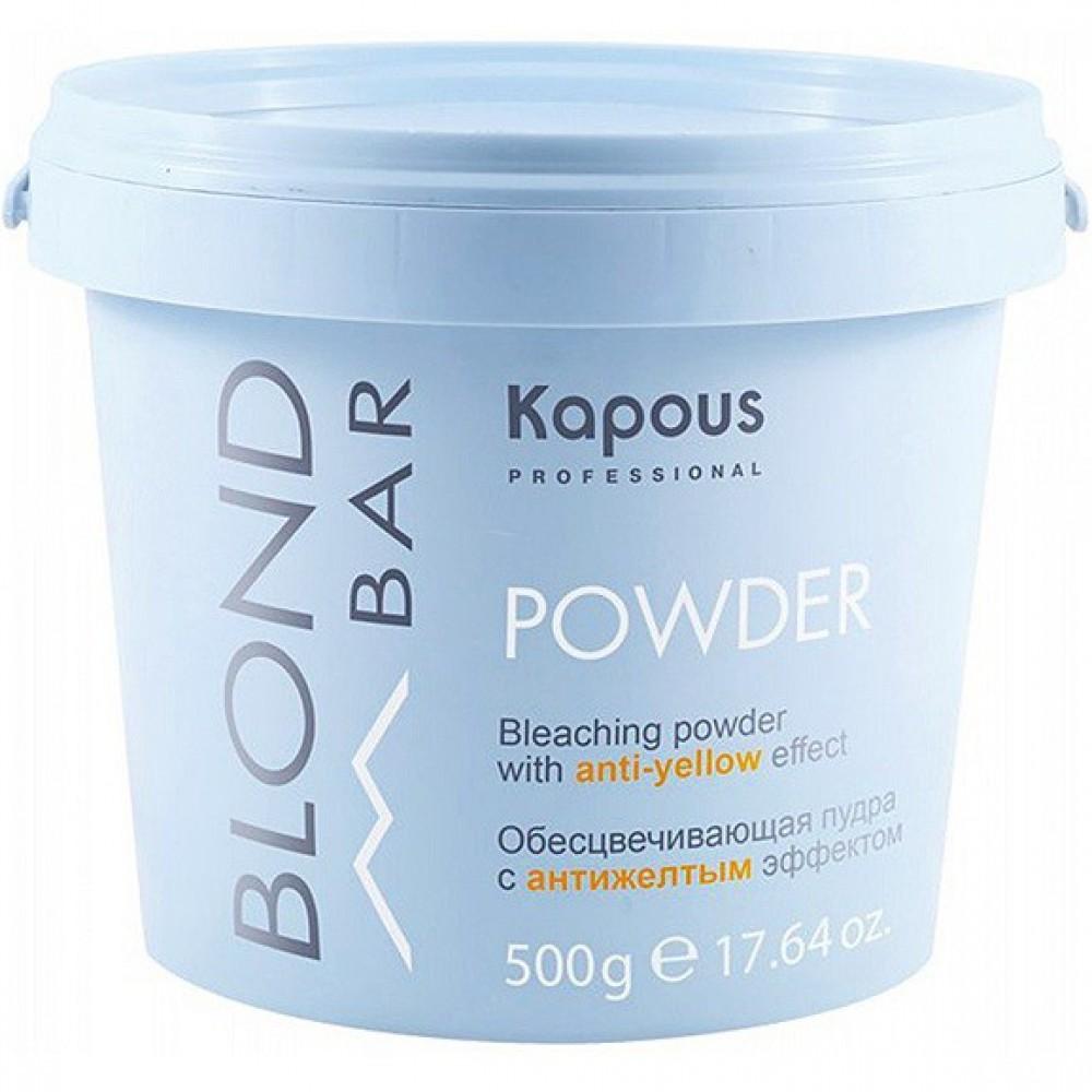 Обесцвечивающая пудра с антижелтым эффектом Blond Bar Kapous