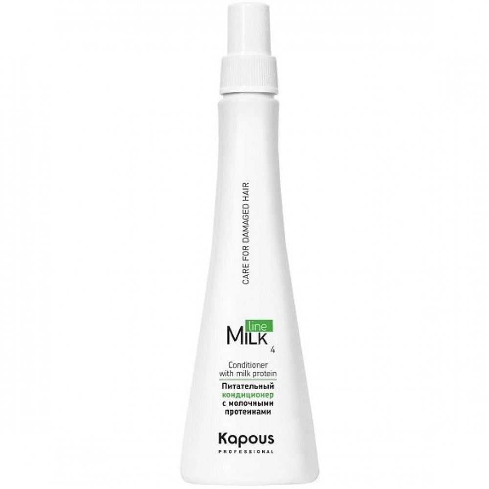 Питательный кондиционер с молочными протеинами Milk Line Kapous