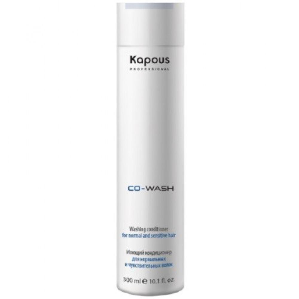 Моющий кондиционер для нормальных и чувствительных волос Co-Wash Kapous
