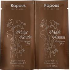 Экспресс-маска для восстановления волос 2 фазы Magic Keratin Kapous