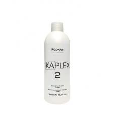 Восстанавливающий комплекс Kaplex 2 Крем Kapous